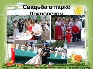 Свадьба в парке Покровском