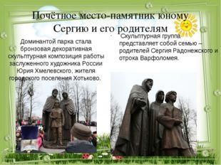 Почётное место-памятник юному Сергию и его родителям Скульптурная группа пред