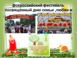 Всероссийский фестиваль посвящённый дню семьи ,любви и верности
