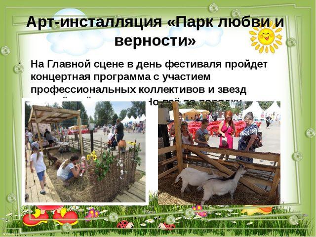 Арт-инсталляция «Парк любви и верности» На Главной сцене в день фестиваля про...