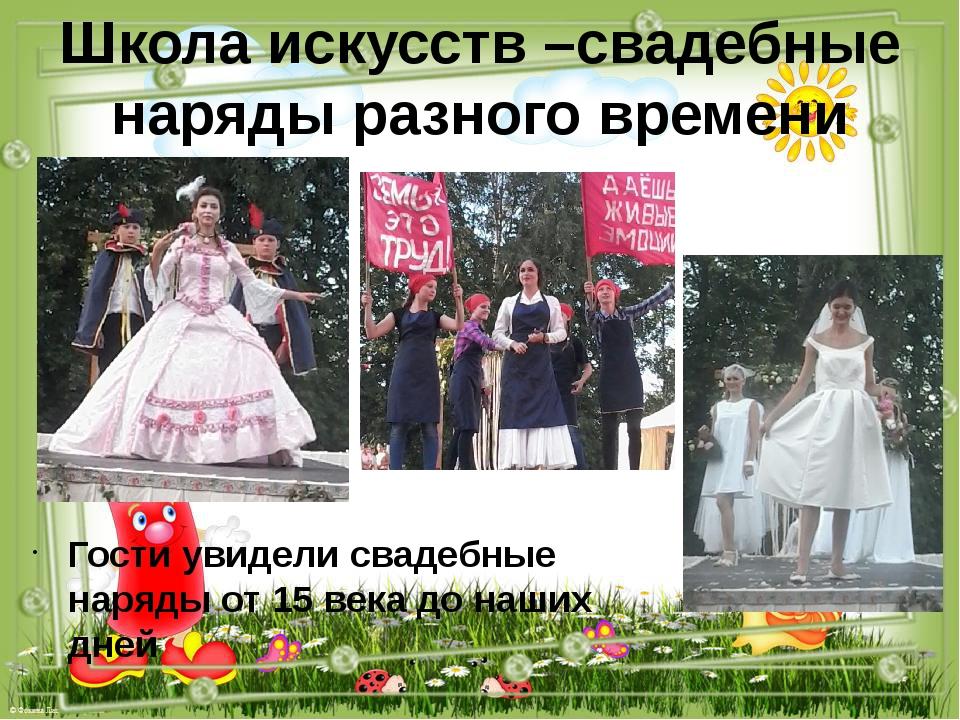 Школа искусств –свадебные наряды разного времени Гости увидели свадебные наря...
