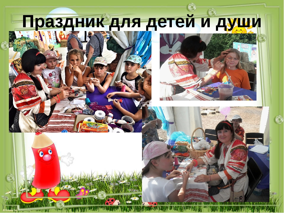 Праздник для детей и души
