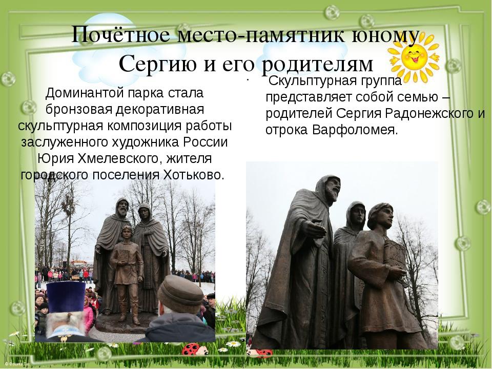 Почётное место-памятник юному Сергию и его родителям Скульптурная группа пред...