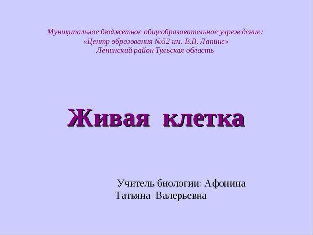 Муниципальное бюджетное общеобразовательное учреждение: «Центр образования №5...