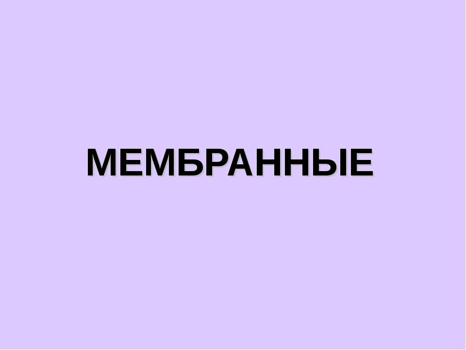 МЕМБРАННЫЕ
