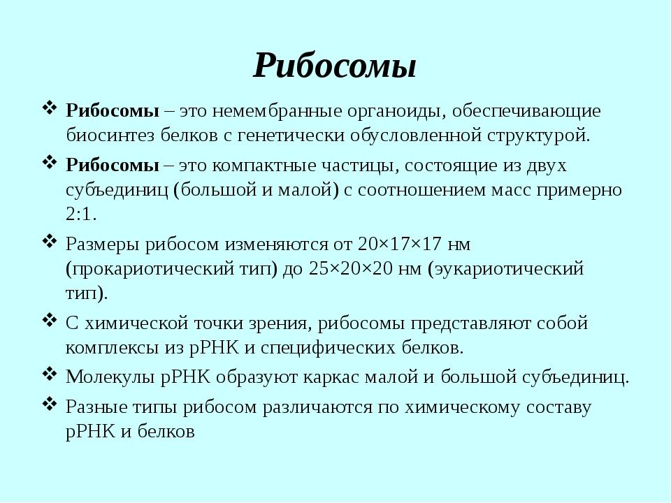 Рибосомы Рибосомы – это немембранные органоиды, обеспечивающие биосинтез белк...