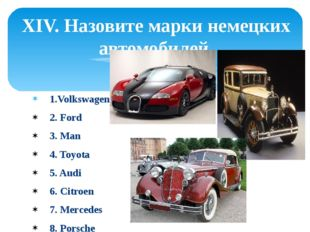 1.Volkswagen 2. Ford 3. Man 4. Toyota 5. Audi 6. Citroen 7. Merсedes 8. Pors