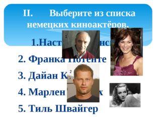 1.Настасья Кински 2. Франка Потенте 3. Дайан Крюгер 4. Марлен Дитрих 5. Тиль