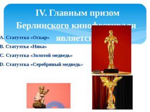 А. Статуэтка «Оскар» В. Статуэтка «Ника» С. Статуэтка «Золотой медведь» D. Ст