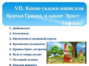 Дюймовочка Белоснежка Щелкунчик и мышиный король Бременские музыканты Крошка