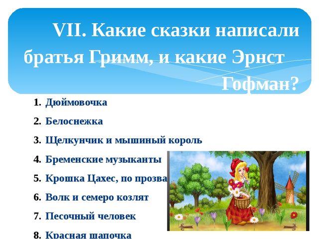 Дюймовочка Белоснежка Щелкунчик и мышиный король Бременские музыканты Крошка...