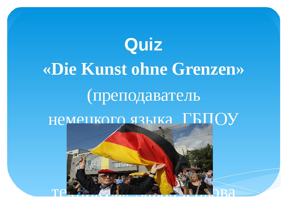 Quiz «Die Kunst ohne Grenzen» (преподаватель немецкого языка ГБПОУ ВО «Вороне...