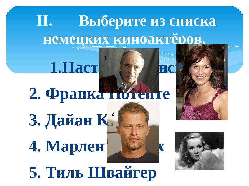 1.Настасья Кински 2. Франка Потенте 3. Дайан Крюгер 4. Марлен Дитрих 5. Тиль...