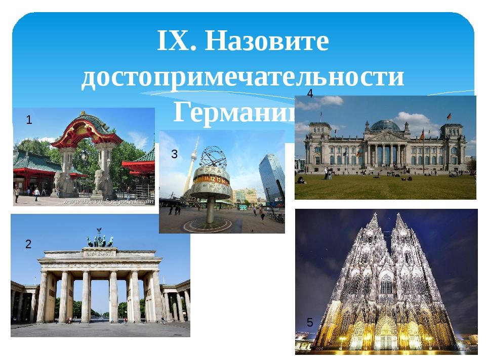 IX. Назовите достопримечательности Германии. 1 2 3 4 5