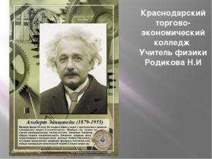 Краснодарский торгово-экономический колледж Учитель физики Родикова Н.И С. Я.