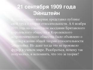 21 сентября 1909 года Эйнштейн Кстати, именно впервые представил публике свой