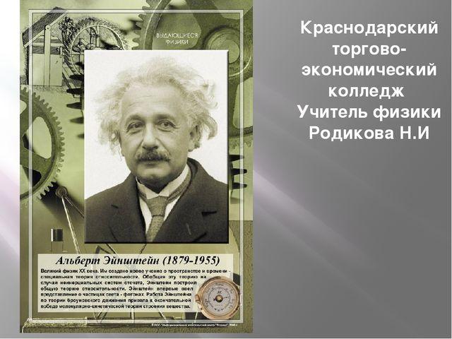 Краснодарский торгово-экономический колледж Учитель физики Родикова Н.И С. Я....