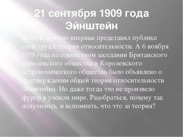 21 сентября 1909 года Эйнштейн Кстати, именно впервые представил публике свой...