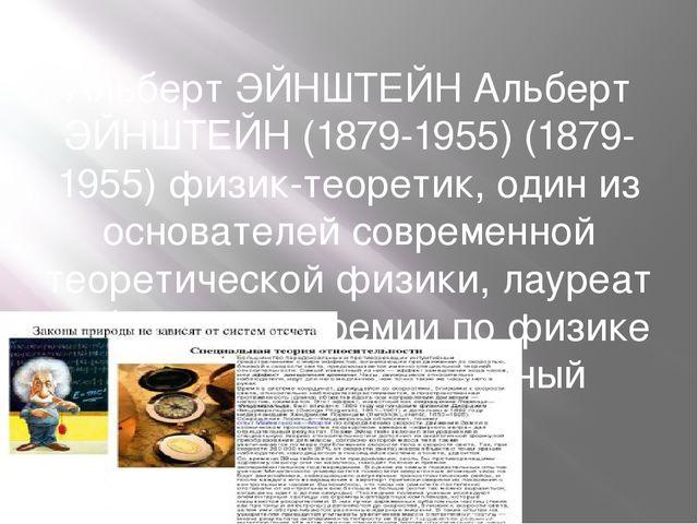 Альберт ЭЙНШТЕЙН Альберт ЭЙНШТЕЙН (1879-1955) (1879-1955) физик-теоретик, оди...