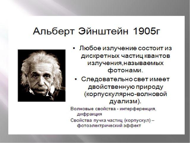 Теория относительности эйнштейна анимация