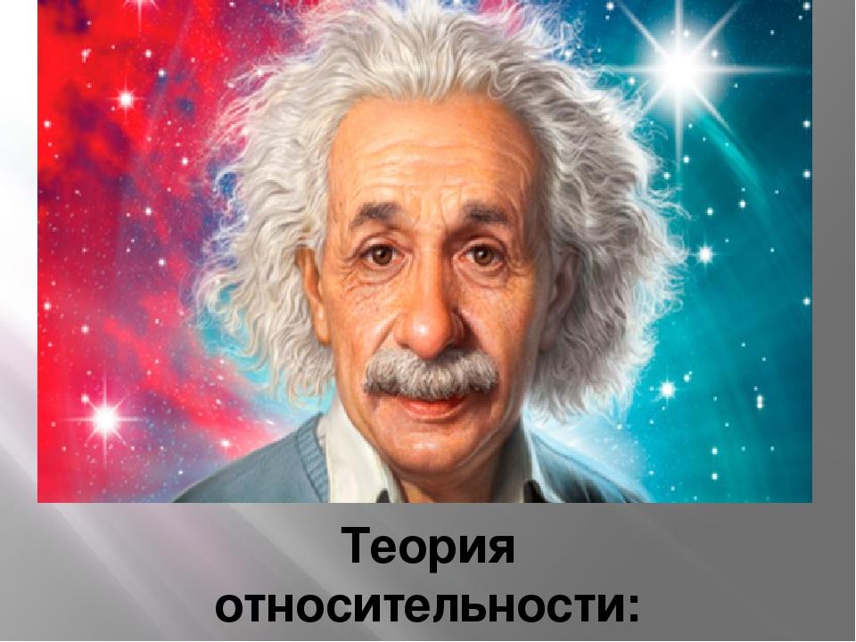 Теория относительности: трудный путь Альберта Эйнштейна