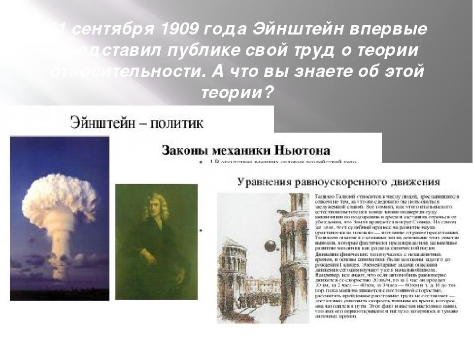 21 сентября 1909 года Эйнштейн впервые представил публике свой труд о теории...