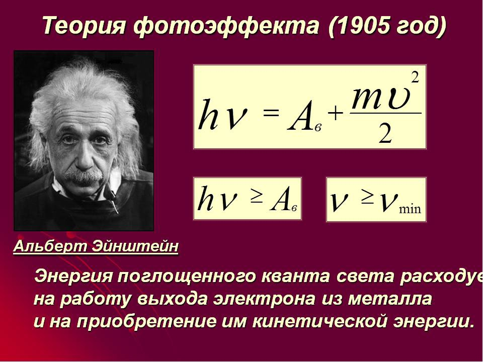 Физик открывший кванты 5 букв