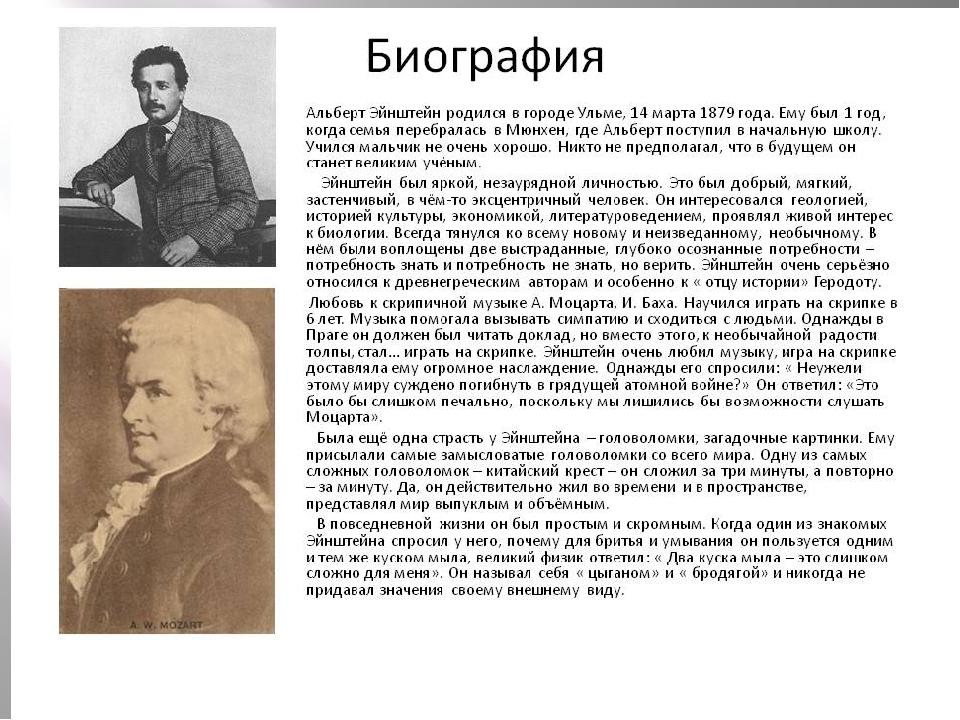 фотографии эйнштейн биография с картинками такое эпидермис для