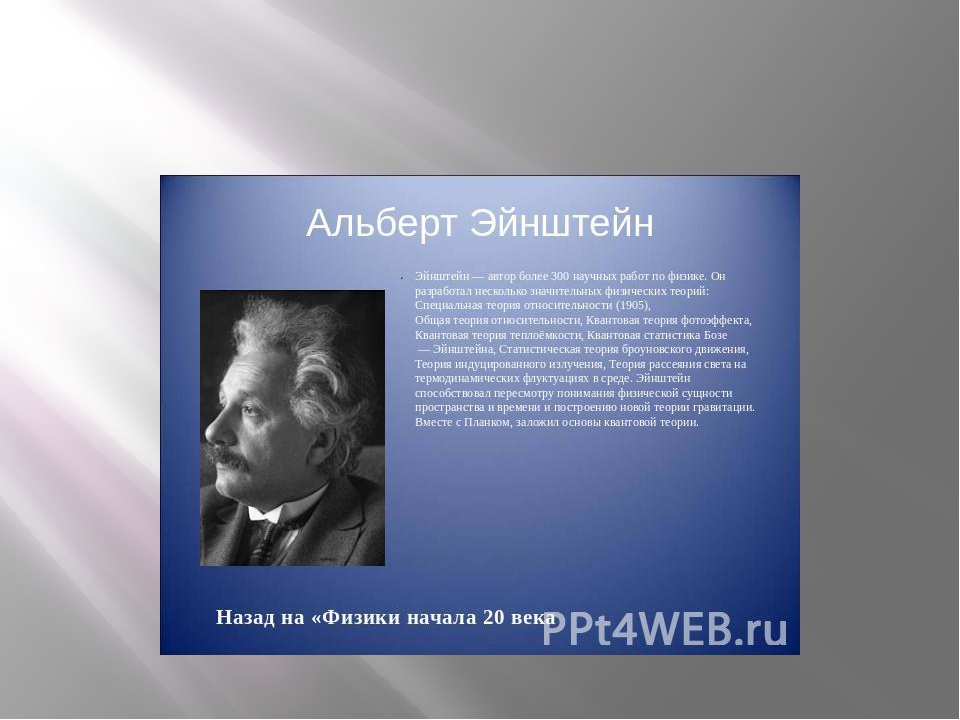 an introduction to physics and albert einsteins theory of relativity Albert einstein's theory of relativity is famous for predicting some really weird but true einstein had already learned in physics class what a light beam.