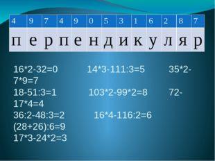 16*2-32=0 14*3-111:3=5 35*2-7*9=7 18-51:3=1 103*2-99*2=8 72-17*4=4 36:2-48:3=