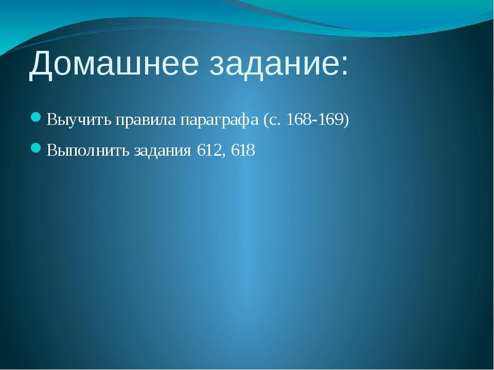 Домашнее задание: Выучить правила параграфа (с. 168-169) Выполнить задания 61...