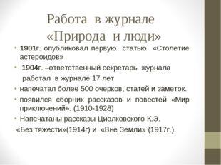 Работа в журнале «Природа и люди» 1901г. опубликовал первую статью «Cтолетие