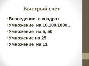 Быстрый счёт Возведение в квадрат Умножение на 10,100,1000… Умножение на 5, 5