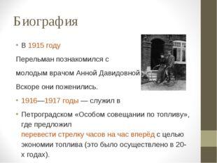 Биография В 1915 году Перельман познакомился с молодым врачом Анной Давидовно