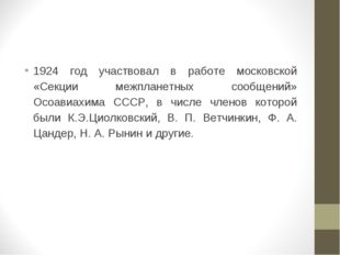 1924 год участвовал в работе московской «Секции межпланетных сообщений» Осоав
