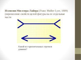 Иллюзия Мюллера-Лайера (Franz Muller-Lyer, 1889) (перенесение свойств целой