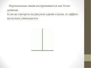 Вертикальная линия воспринимается как более длинная. Если же смотреть на рису
