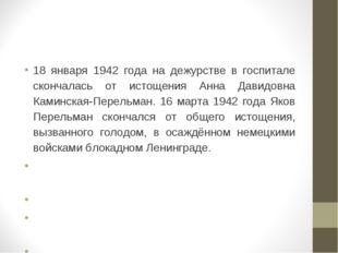 18 января 1942 года на дежурстве в госпитале скончалась от истощения Анна Дав