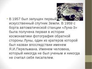 В 1957 был запущен первый искусственный спутник Земли. В 1959 с борта автомат