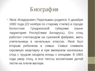 Биография Яков Исидорович Перельман родился 4 декабря 1882 года (22 ноября по