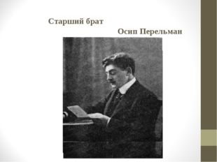 Старший брат Осип Перельман