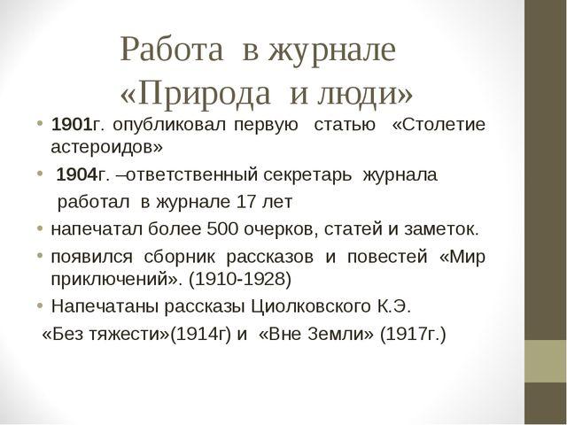 Работа в журнале «Природа и люди» 1901г. опубликовал первую статью «Cтолетие...