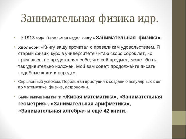 Занимательная физика идр. . В 1913 году Перельман издал книгу «Занимательная...