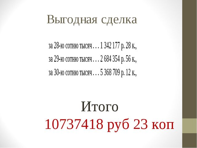 Выгодная сделка Итого 10737418 руб 23 коп