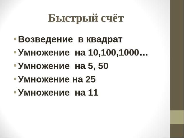 Быстрый счёт Возведение в квадрат Умножение на 10,100,1000… Умножение на 5, 5...