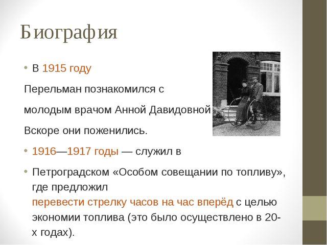 Биография В 1915 году Перельман познакомился с молодым врачом Анной Давидовно...