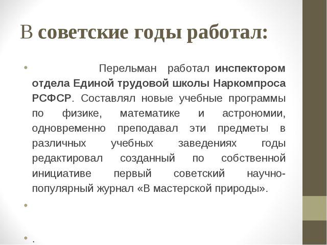 В советские годы работал: Перельман работал инспектором отдела Единой трудово...