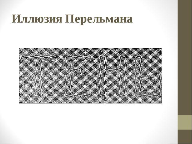 Иллюзия Перельмана