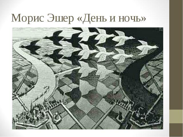 Морис Эшер «День и ночь»