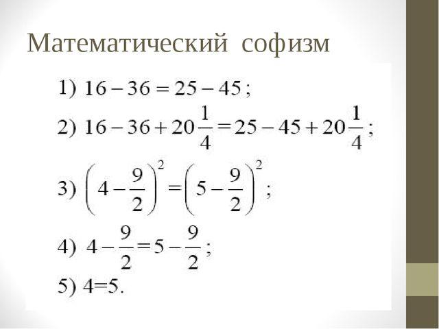 Математический софизм